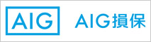 AIU保険会社「法人会会員のための福利厚生制度」