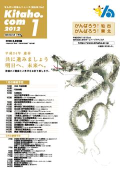 2012年1月号「kitaho.com」