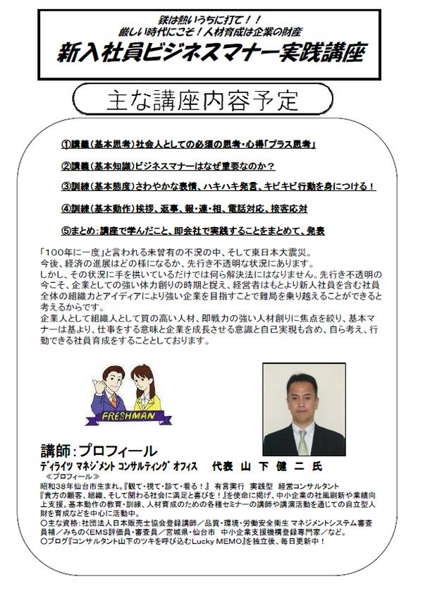新入社員ビジネスマナー実践講座