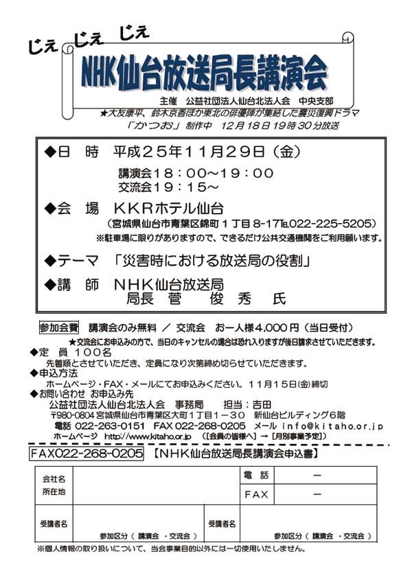 中央支部『NHK仙台放送局長講演会』