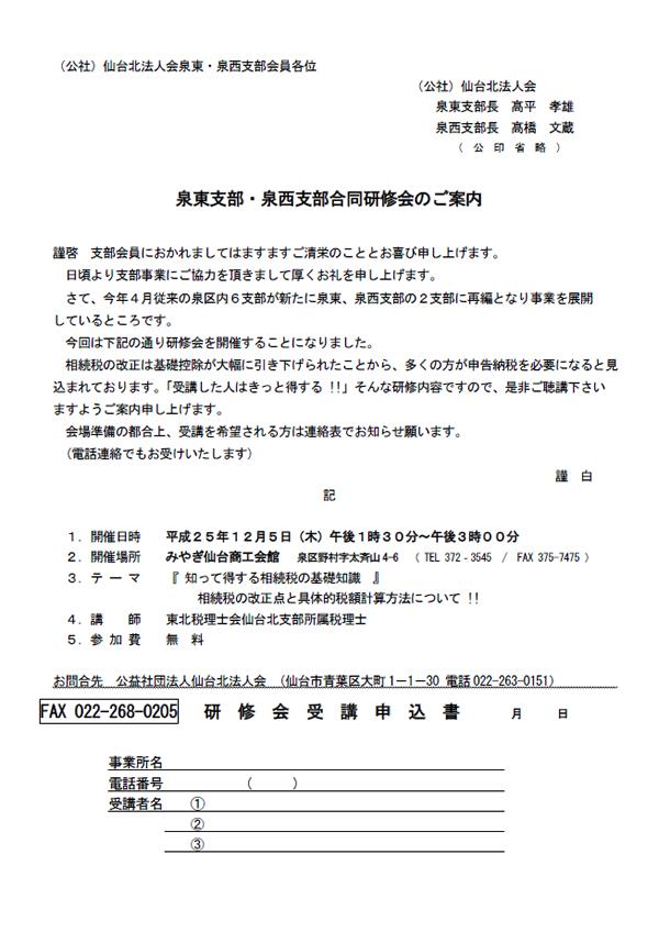 泉東支部・泉西支部合同研修会 「知って得する相続税の基礎知識」