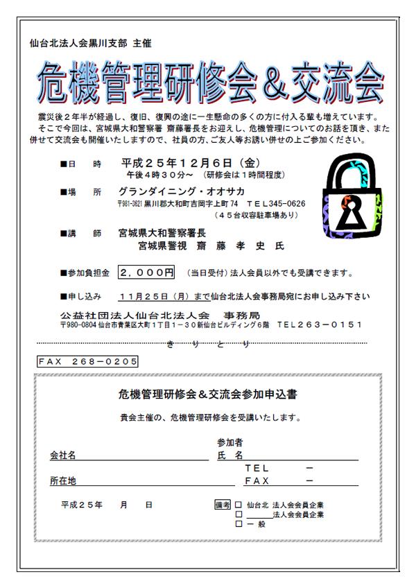 仙台北法人会 黒川支部 主催 「危機管理研修会&交流会」