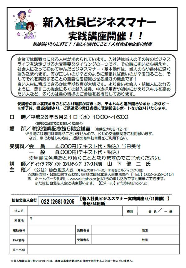 新入社員ビジネスマナー実践講座開催!!