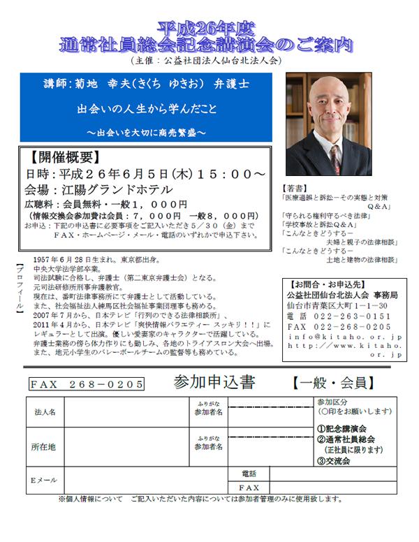 平成26年度 通常社員総会記念講演会