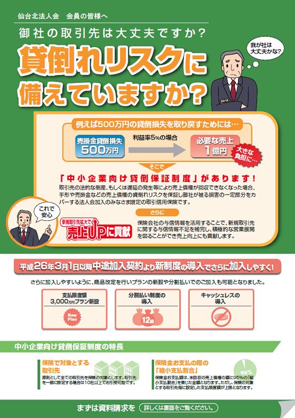 中小企業向け貸倒保証制度