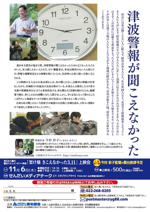 青年部会 「震災ドキュメンタリー映画」上映会