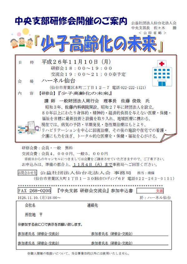 中央支部研修会「少子高齢化の未来」