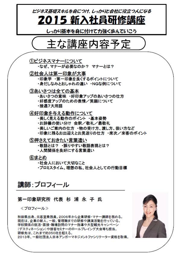 2015新入社員研修講座