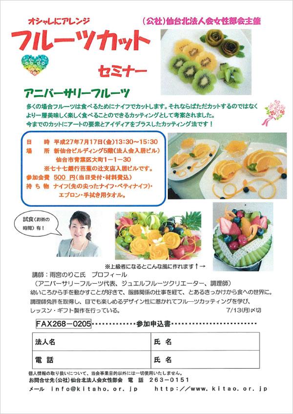 女性部会 オシャレにアレンジ「フルーツカットセミナー」