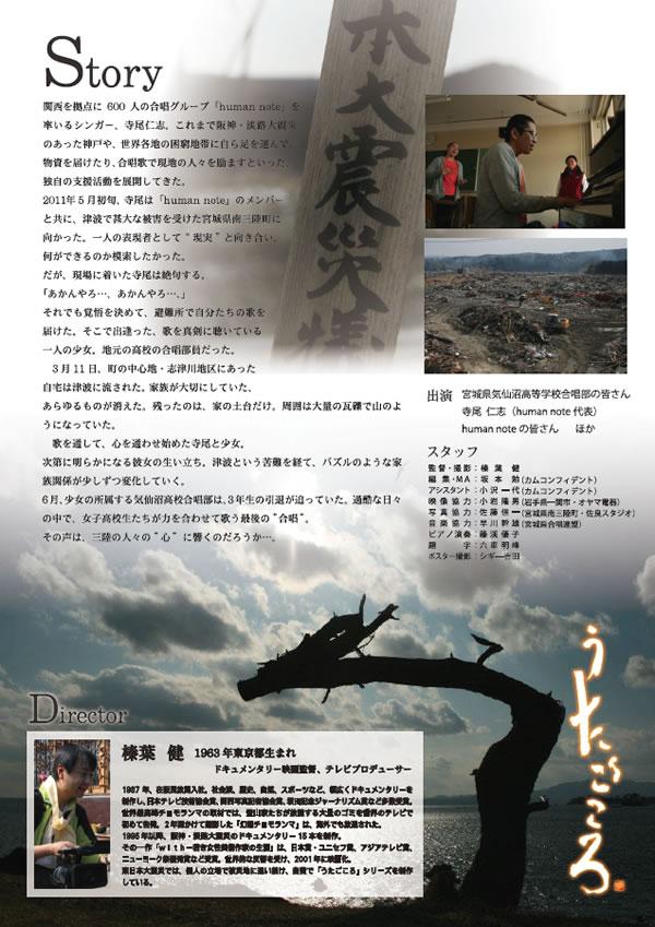 青年部会 震災ドキュメンタリー映画上映会