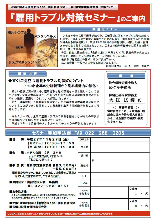 仙台北優法会 会員の集い「雇用トラブル対策セミナー」のご案内