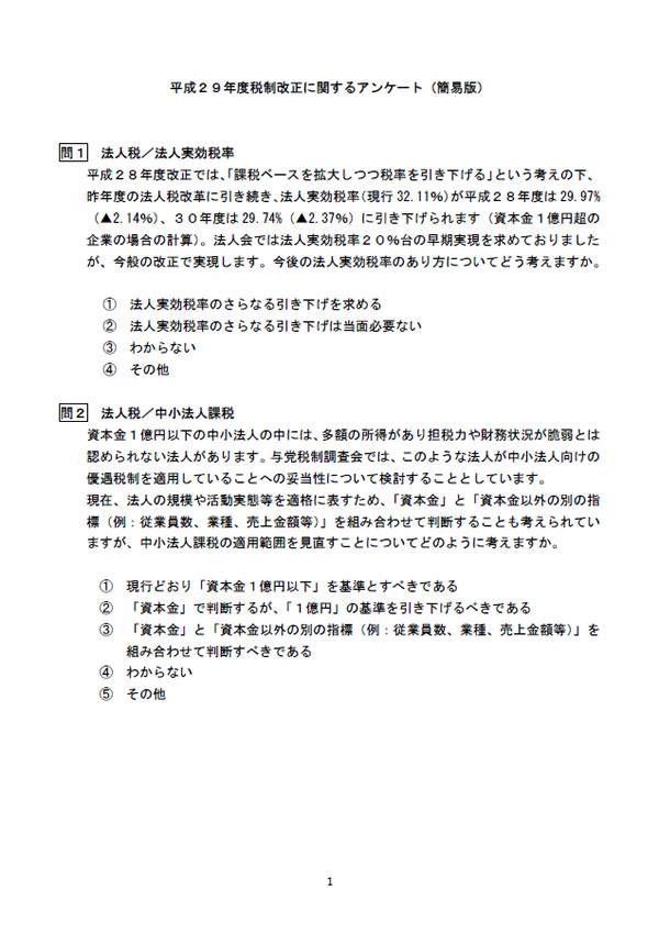 平成29年度 税制改正に関するアンケートご協力のお願い