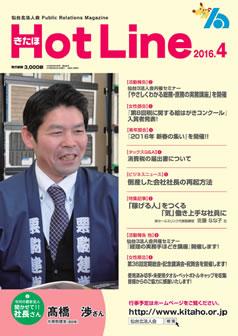 2016年4月号「きたほHotLine」