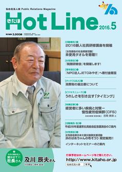 2016年5月号「きたほHotLine」