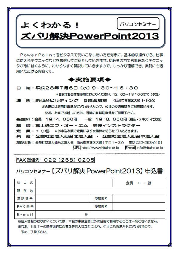 パソコンセミナー よくわかる!ズバリ解決 PowerPoint2013