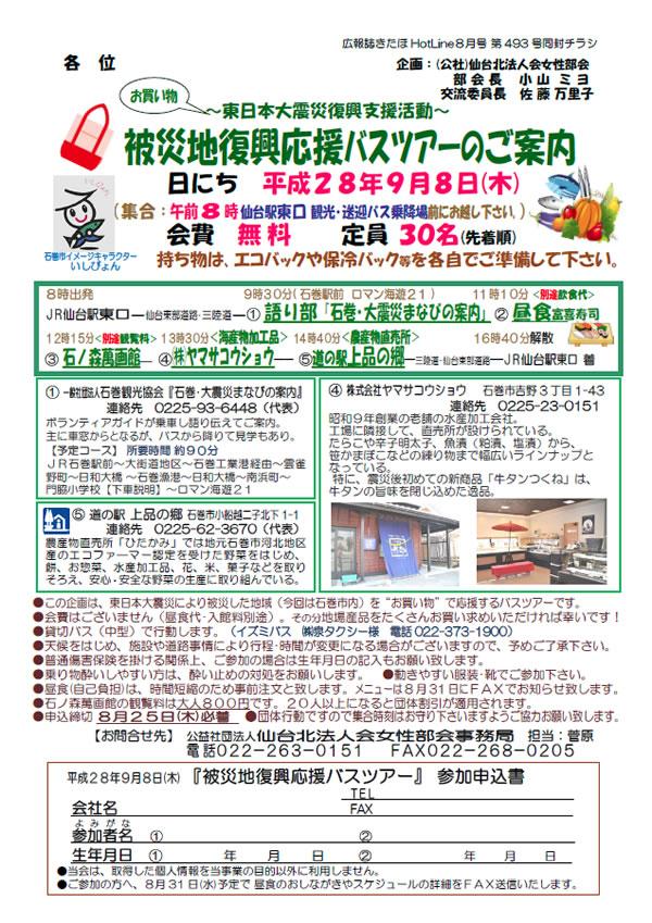 女性部会 『被災地復興応援バスツアー(石巻市)』