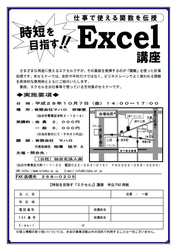 仕事で使える関数を伝授 時短を目指す!!Excel講座