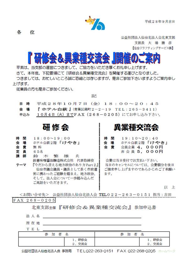 北東支部『研修会&異業種交流会』