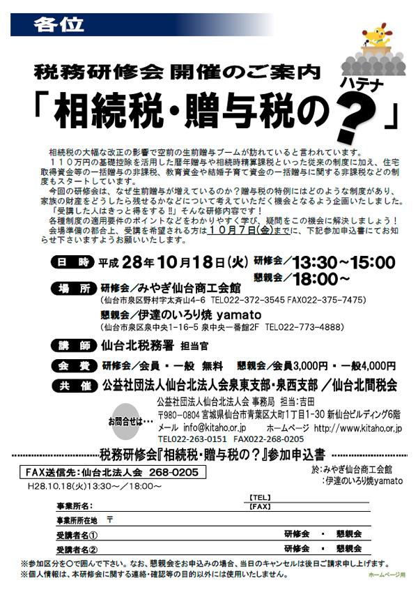 泉東支部・泉西支部 税務研修会『相続税・贈与税の?(ハテナ)』
