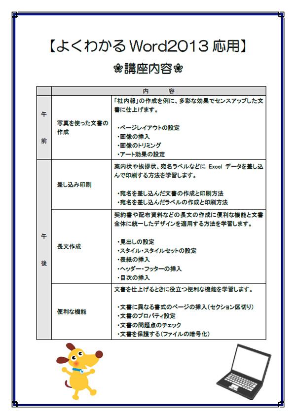 パソコンセミナー「よくわかるWord2013応用」
