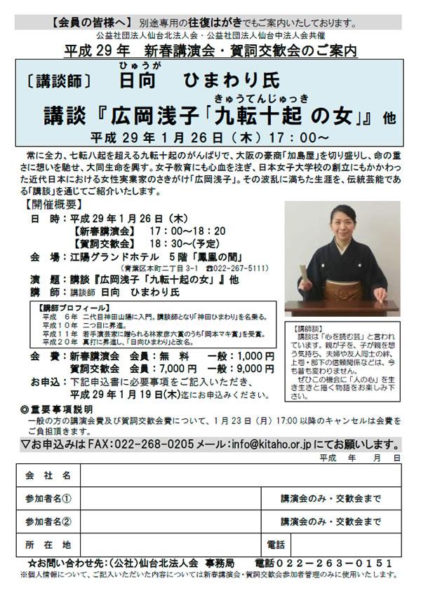 平成29年度 新春講演会・賀詞交歓会のご案内