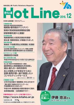 2016年12月号「きたほHotLine」