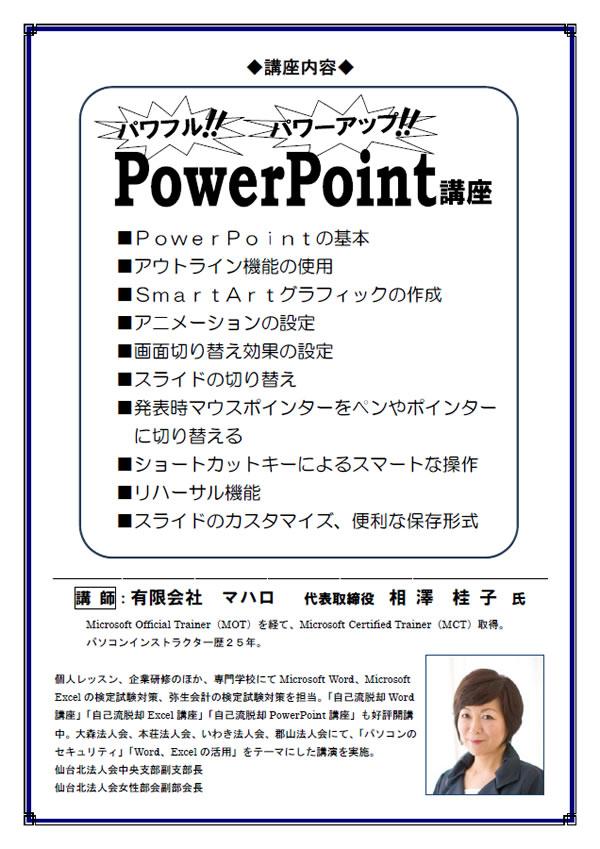 パソコンセミナー「パワフル!!パワーアップ!!PowerPoint講座」